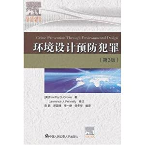 Environmental Design Crime Prevention (third edition)(Chinese Edition): CHEN PENG DENG BIAN YI