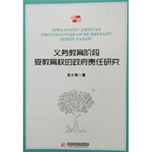 Research of the Government Responsibility of compulsory: SHI XIAO YAN