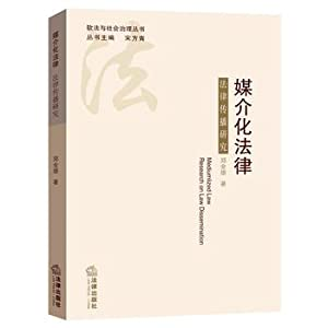 Media Laws: Legal Communication Research(Chinese Edition): ZHENG JIN XIONG
