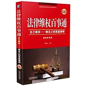 Knowing legal rights: Revised Edition(Chinese Edition): FA BAO WANG ZHU BIAN