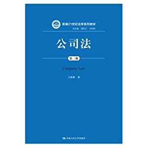 Corporate Law (Third Edition) (21 century law textbook series New)(Chinese Edition): WANG XIN XIN