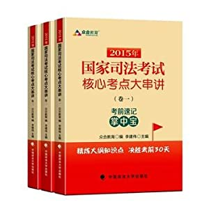 2015 National Judicial Examination large core test sites construes Volume Volume Volume II exam ...