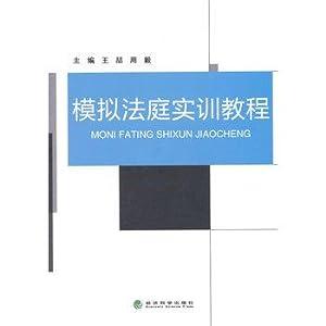 Moot Court Training Course(Chinese Edition): WANG ZHE . ZHOU YI ZHU BIAN