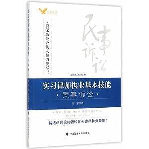 Lawyers civil litigation practice basic skills(Chinese Edition): FENG JUN