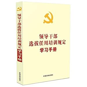 Training provisions of selecting and appointing cadres to learn manual(Chinese Edition): ZHONG GUO ...