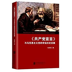 Development of the Communist Manifesto and Marxist: ZHANG RONG CHEN