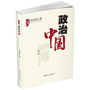 Bottleneck China(Chinese Edition): GONG FANG BIN