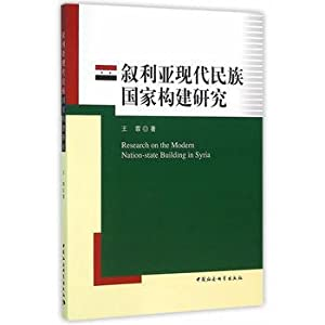 Construction of the modern nation-state in Syria(Chinese Edition): WANG FEI