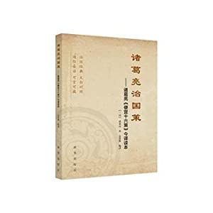 Zhuge Liang policy rule(Chinese Edition): ZHU GE LIANG