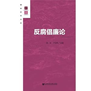 On the fight against corruption(Chinese Edition): ZHENG JIE . LU HAN QIAO