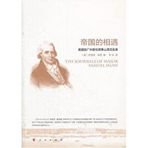 Imperial encounter - the first American consul in Guangzhou Record hill called Mau(Chinese Edition)...