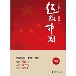Super China (Hu latest masterpiece. Korea kbs documentary Super China theory modeled)(Chinese ...