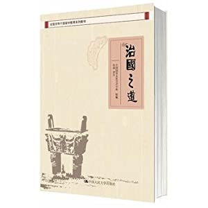 Statecraft (National Leaders Studies Education Textbook Series)(Chinese: ZHONG GUO GUO