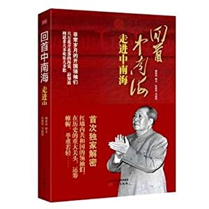 Looking back at Zhongnanhai: About Zhongnanhai ( Mao Zedong's last seven storm Road author. ...