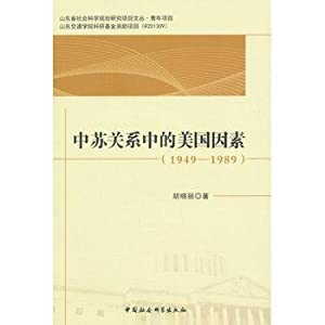 American Factors in Sino-Soviet relations (1949-1989)(Chinese Edition): HU XIAO LI