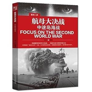 Watch World War II: Battle of Midway aircraft carrier Armageddon.(Chinese Edition): BING REN