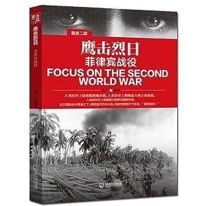 Watch World War II: Battle of the Philippine hawk sun(Chinese Edition): BING REN