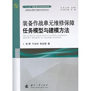 Equipment Maintenance Support combat unit task models and modeling methods(Chinese Edition): ZHANG ...