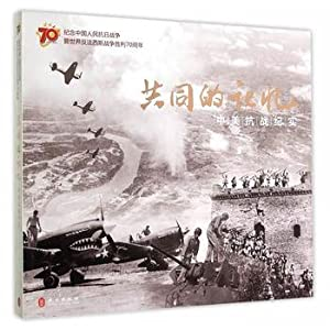 Collective memory: The United States War documentary(Chinese Edition): BU PING BIAN