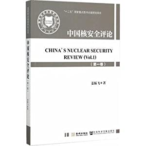 China Nuclear Safety Review (volume)(Chinese Edition): JIANG ZHEN FEI