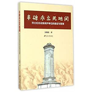 Monumental Yongli between heaven and earth(Chinese Edition): WU XIAO XIA
