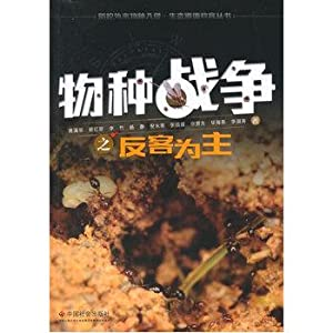 Species become masters of war(Chinese Edition): HUANG MAN RONG DENG