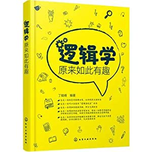 The original logic so interesting(Chinese Edition): DING YU FENG BIAN
