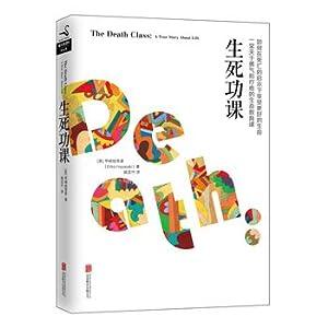 Death homework(Chinese Edition): ZAO QI HUI LI XIANG