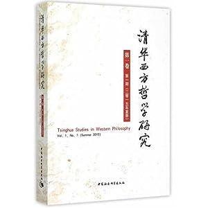 Studies of Western Philosophy Tsinghua Volume 1.: HUANG YU SHENG