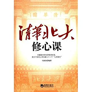 Tsinghua University Beijing cultivating Course(Chinese Edition): MA YIN CHUN