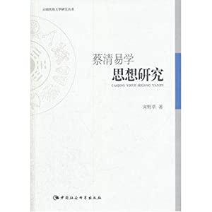 CAI Qing Yi Thought(Chinese Edition): SONG YE CAO