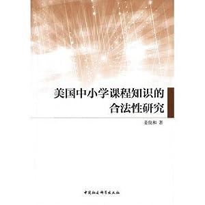 Legitimacy of American School Curriculum knowledge(Chinese Edition): JIANG JUN HE