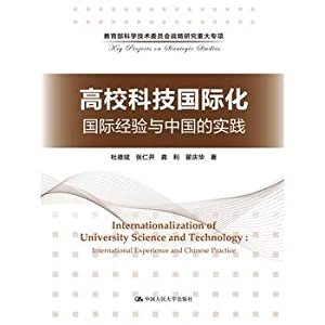 University Technology International: international experience and practice of China's (...