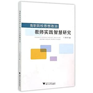 Professional Colleges practical wisdom Political Teachers(Chinese Edition): LI HONG CHANG