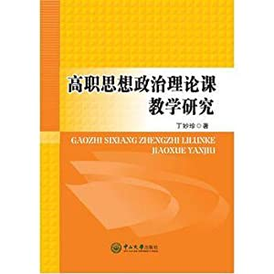 Teaching of Higher Vocational Ideological and Political Theory(Chinese Edition): DING MIAO ZHEN