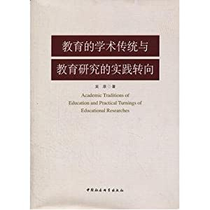 Academic Tradition and Practice of Educational Research Education Steering(Chinese Edition): WU ...