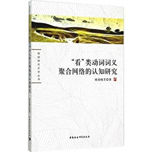 The Cognitive Research verbs meaning converged networks (Luojia Language and Literature Series)(...