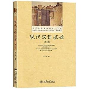 Modern Chinese base (Second Edition)(Chinese Edition): HU JI CHENG BIAN