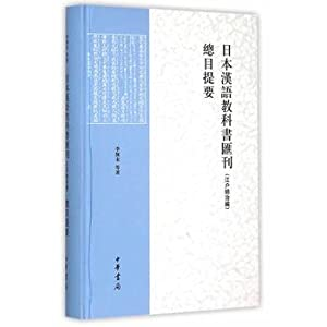 Chinese Textbook in Japan Transactions (Edo Meiji series) Head Abstract(Chinese Edition): LI WU WEI...