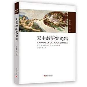 On the Catholic Studies Series (Series 12)(Chinese Edition): ZHAO JIAN MIN