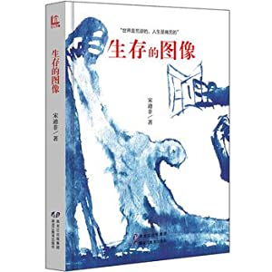 Image of survival(Chinese Edition): SONG DI FEI