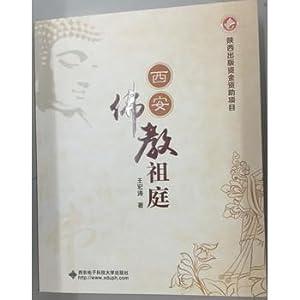 Xi'an Buddhism birthplace(Chinese Edition): WANG HONG TAO