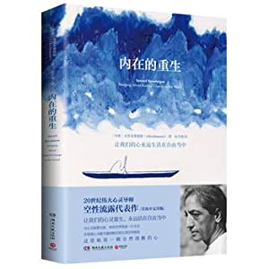 Inner rebirth: spiritual teacher Krishnamurti emptiness revealed masterpiece(Chinese Edition): KE ...
