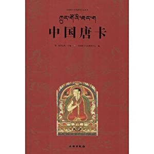 Thangka Art Series - China Thangka(Chinese Edition): KANG GE SANG
