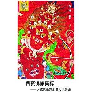 Tibetan Buddhism Jicui(Chinese Edition): JIA LIN