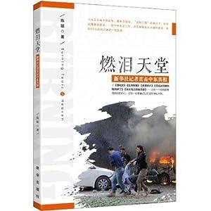Burning tears heaven: Xinhua News Agency reporters Zhi Jizhong and Dong Zhenxiang(Chinese Edition):...