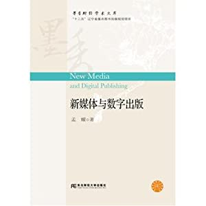 New Media and Digital Publishing(Chinese Edition): MENG YAO