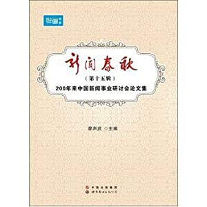 News Spring Volume 15: 200 years of Chinese Journalism Symposium(Chinese Edition): LIAO SHENG WU
