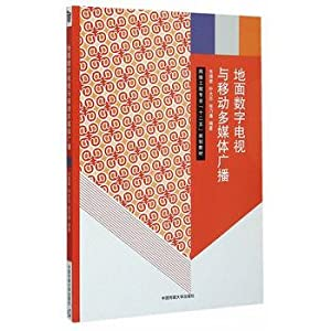 Digital terrestrial TV and mobile multimedia broadcasting(Chinese Edition): WEI BO RONG . PU DA ZHI...
