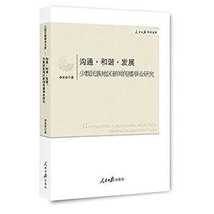 Communication harmonious development: Minority Areas News and Media Research(Chinese Edition): LI ...